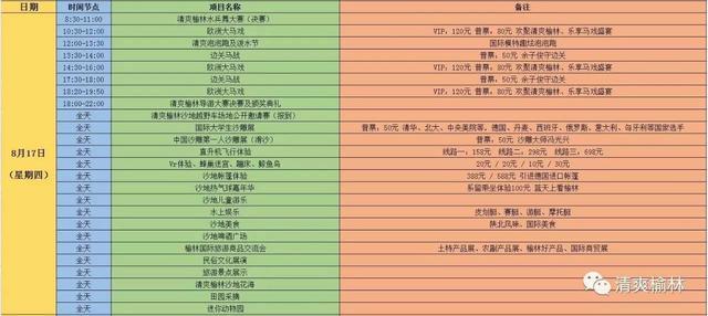 """""""清爽榆林""""沙地避暑旅游月项目时间安排表"""