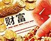 陕西去年财政收入增长43.1%