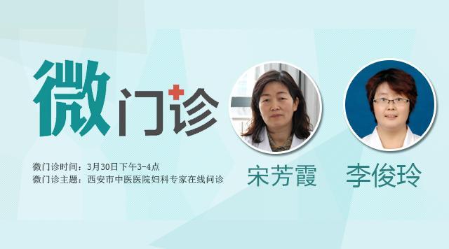 西安市中医医院妇科专家详解妇科问题