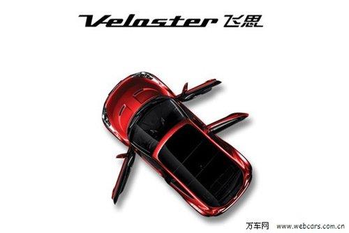 【现代veloster飞思】高清图片