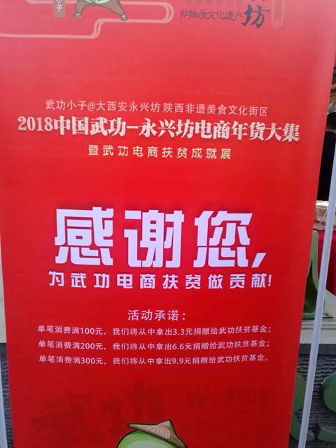 2018中国武功-永兴坊 大唐不夜城电商年货大集
