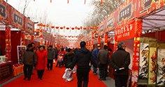 新春年货节