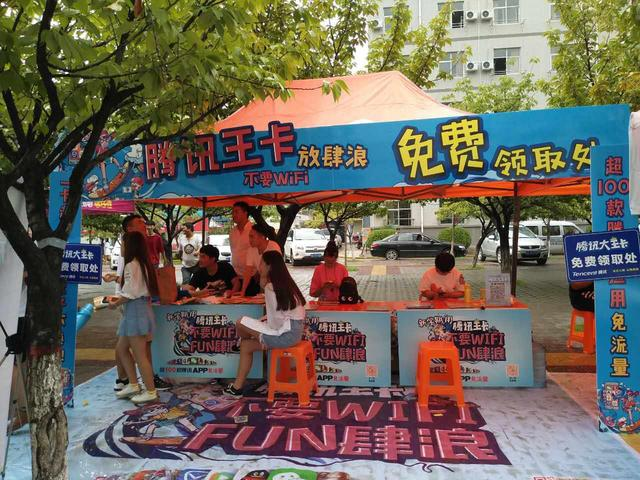 咸阳联通腾讯王卡进驻校园 零流量 更省钱_大