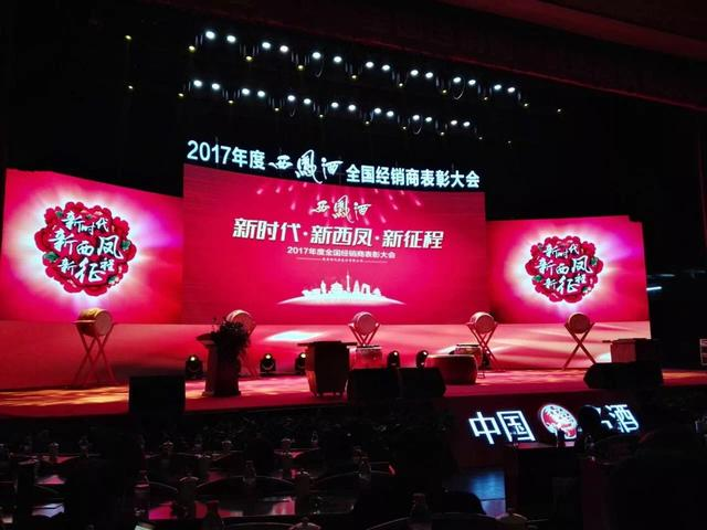 2017年度西凤酒全国经销商表彰大会隆重召开-酒业时报-WineTimes中文网