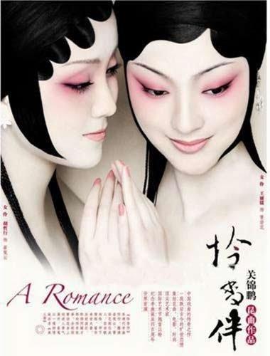 《怜香伴》中国女同传奇堕楼山西男初中生图片