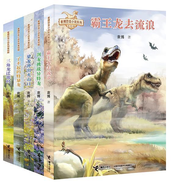 青年动物小说作家袁博新书揭秘史前恐龙时代