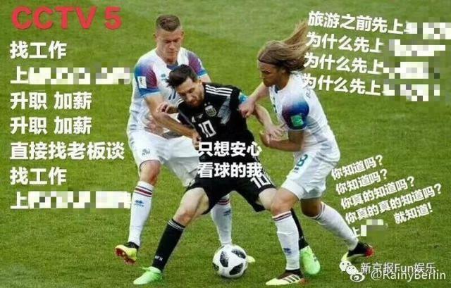世界杯期间的洗脑广告们 能不能让我好好看球