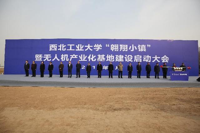 """西北工业大学""""翱翔小镇""""在沣西新城启动建设"""