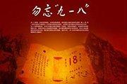 九一八专题83周年祭