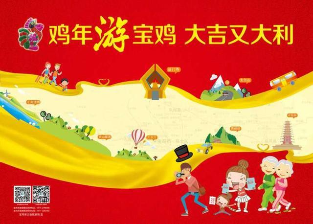 宝鸡2017春节旅游攻略