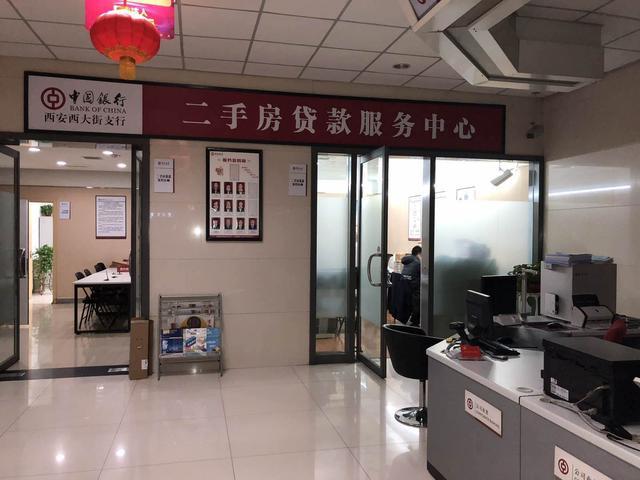 中国银行西安西大街支行打造二手房贷款特色网点