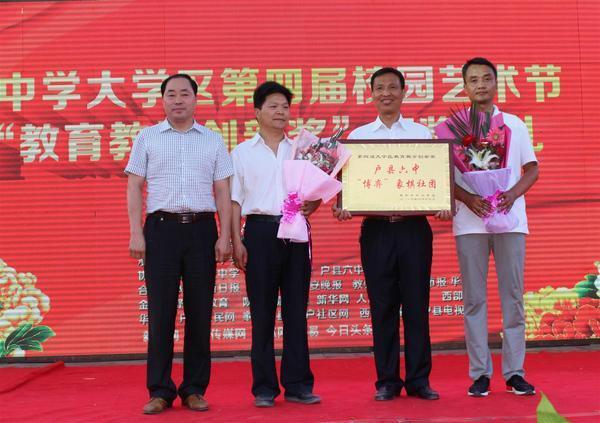 精彩纷呈 惠安中学大学区举行第四届文化艺术节图片