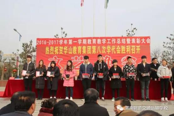 渭南轨道交通运输学校举办教学工作总结大会