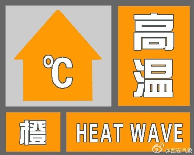 西安发布高温橙色预警信号 最高温将在37℃以上