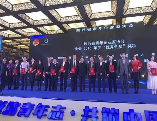 陕西省青年青年企业家协会2016年年会暨成立30周年庆