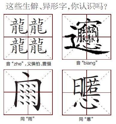 史上笔画最多的汉字 最多的竟然有160画,快来看看你认识哪一个