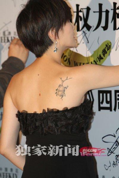 组图:刘孜大肚遭摸 低胸礼服后露纹身前爆乳