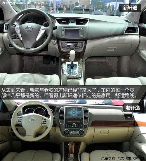老款车降价促销 新一代轩逸将于7月底投放