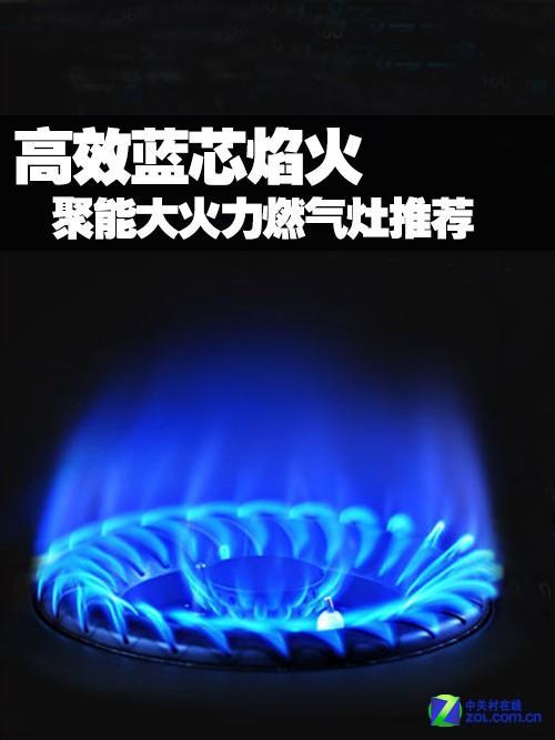 高效蓝芯焰火 聚能大火力燃气灶推荐
