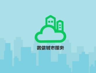 微信城市服务宣传视频