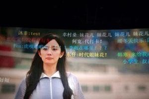 高校课堂引入弹幕 大屏幕上打字讨论引争议