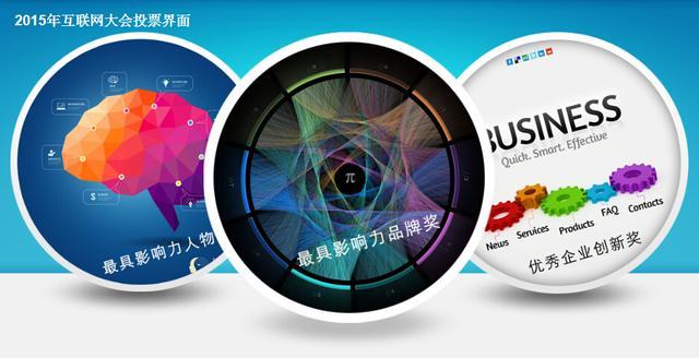 第六届陕西省互联网大会 四大奖项即将揭晓