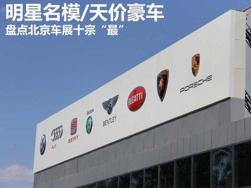 2012年北京国际车展还在进行中,本次车展共展出车辆1125台高清图片