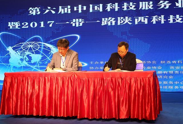 2017创博会系列活动之第6届科技服务业论坛举行