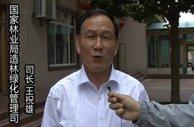 林业局造林绿化管理司司长王祝雄为绿盟致辞
