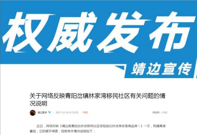 靖边青阳岔扶贫移民社区变身商品房 官方回复