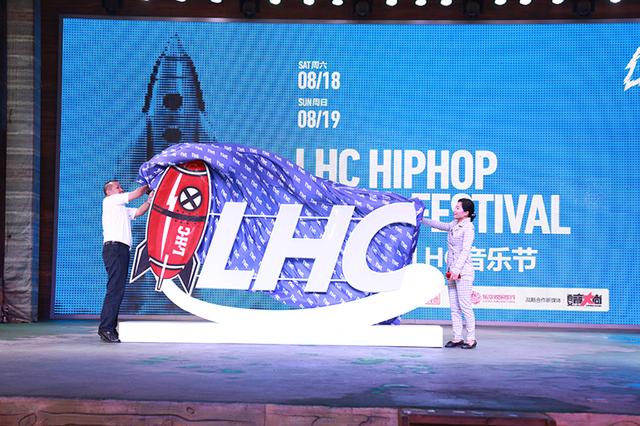 """乐华城""""LHC音乐节""""演出阵容及门票种类公布"""