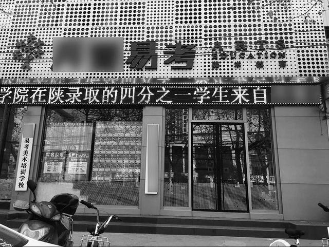 """艺考临考""""抱佛脚"""" 西安艺考前培训乱象调查"""