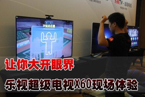 让你大开眼界!乐视超级电视X60现场体验