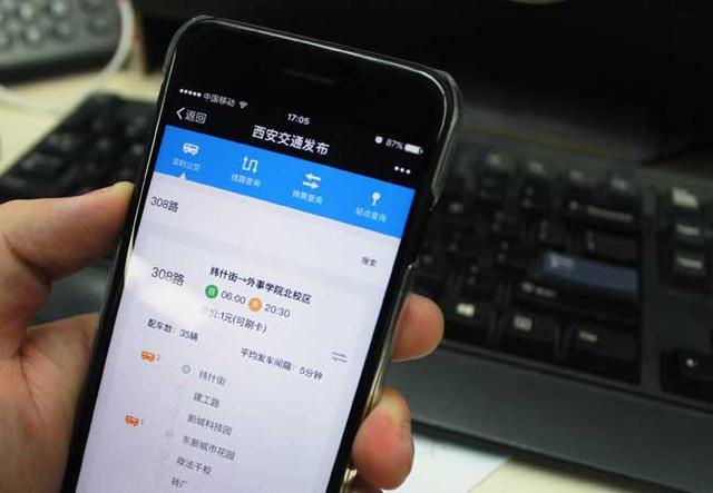 """解决出行难问题 """"西安交通发布""""微信正式上线"""