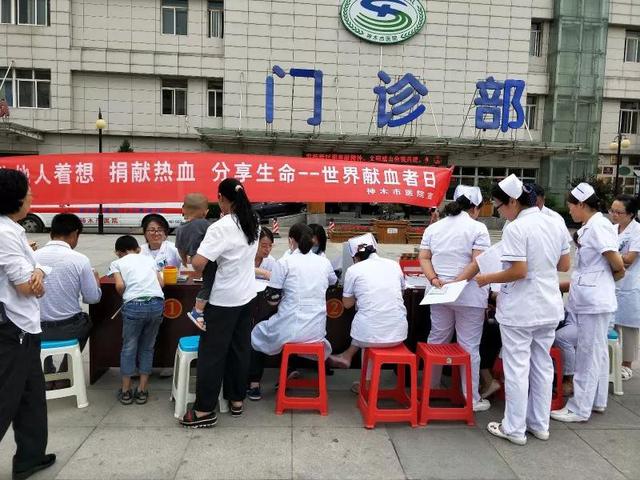"""第15个""""世界献血者日""""神木市医院40余人参与无偿献血"""