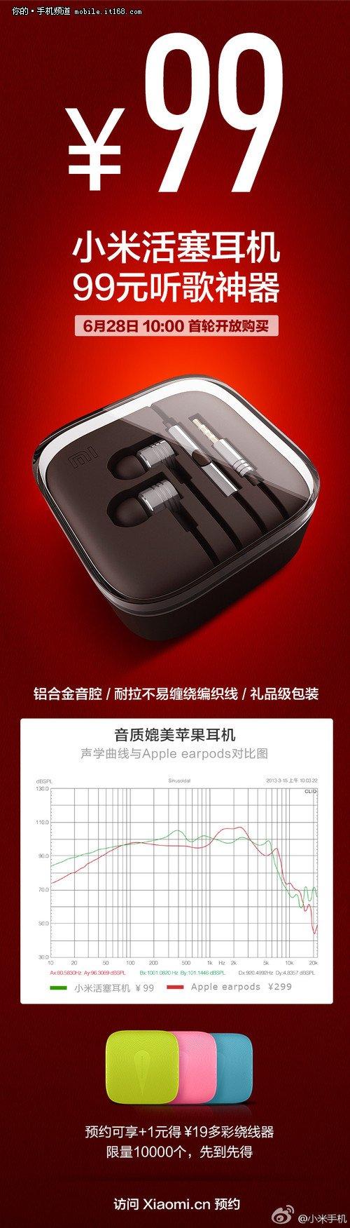 比肩苹果耳机 小米耳机售99上市