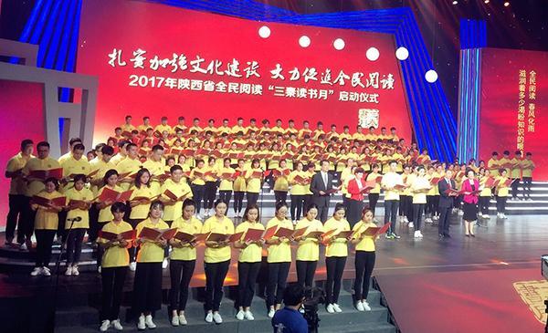 """陕西省2017年""""三秦阅读月""""活动西安启动"""
