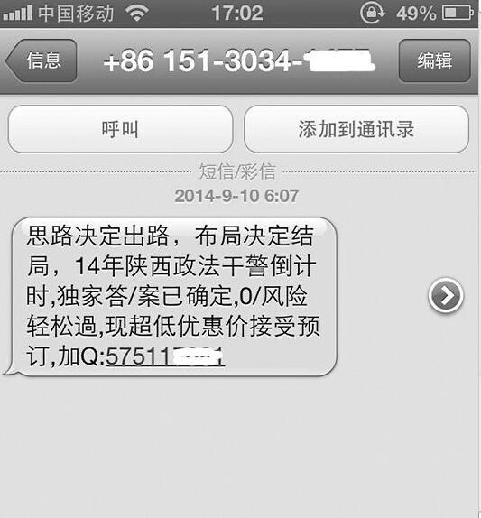 司法干警考生信息被泄 考生频繁收卖答案短信