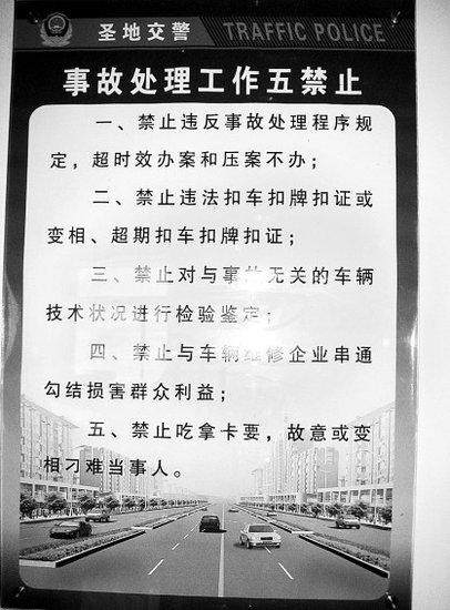 交警支队悬挂雷人制度牌 背景图案车辆均为逆向行驶