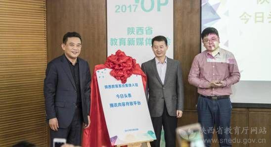 陕西省教育系统集体入驻腾讯内容开放平台