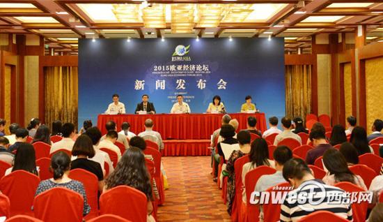 2015欧亚经济论坛定于今年9月23日在西安举行