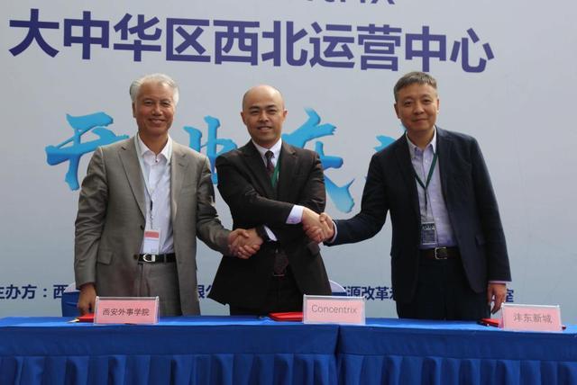 外事学院黄藤董事长出席Concentrix西北运营中心庆典