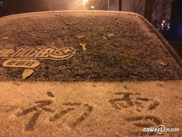西安迎来今冬初雪 多条高速入口临时关闭