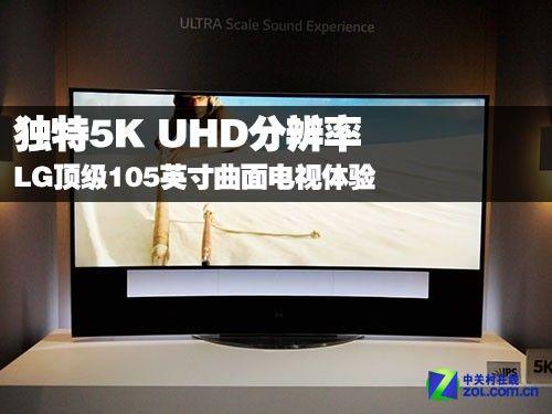 独特5K分辨率 LG顶级105吋曲面电视体验