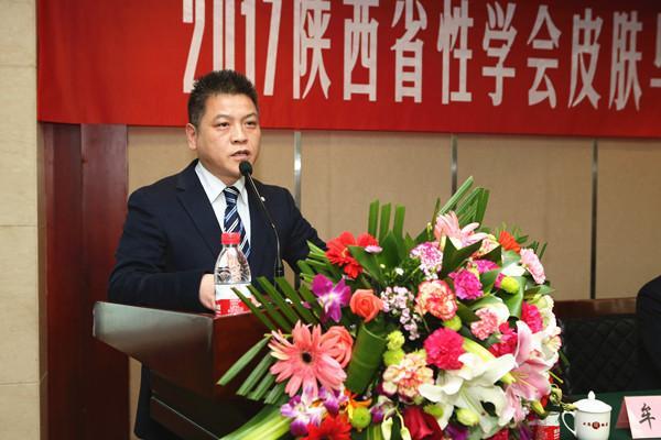 陕西省皮肤与美容专业委员会学术年会隆重举行