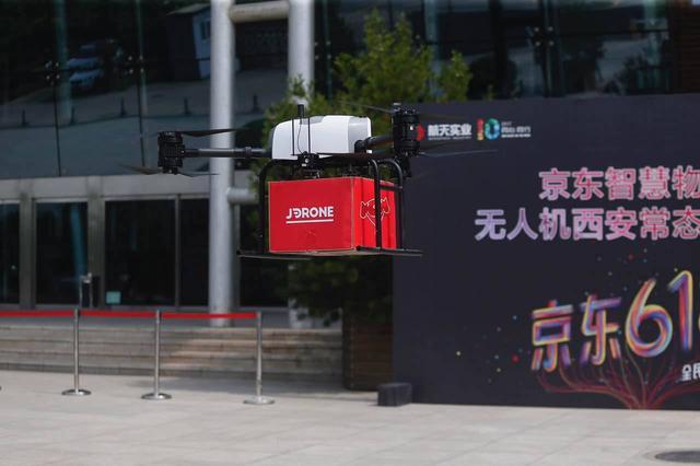 西安成首批京东无人机常态化运营城市