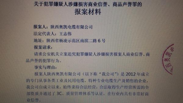 """起底奥凯公司:产品商标为""""陕西省著名商标"""""""