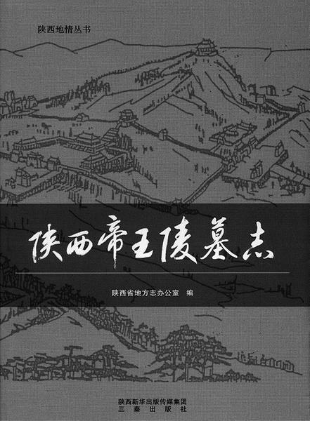 陕西帝王陵总数达82座 主要围绕着古都长安周边
