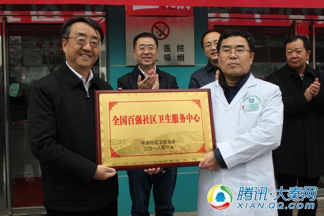 榆林首个全国百强社区卫生服务中心授牌