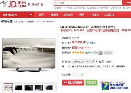 直降2000元 LG新款60吋智能TV京东特价